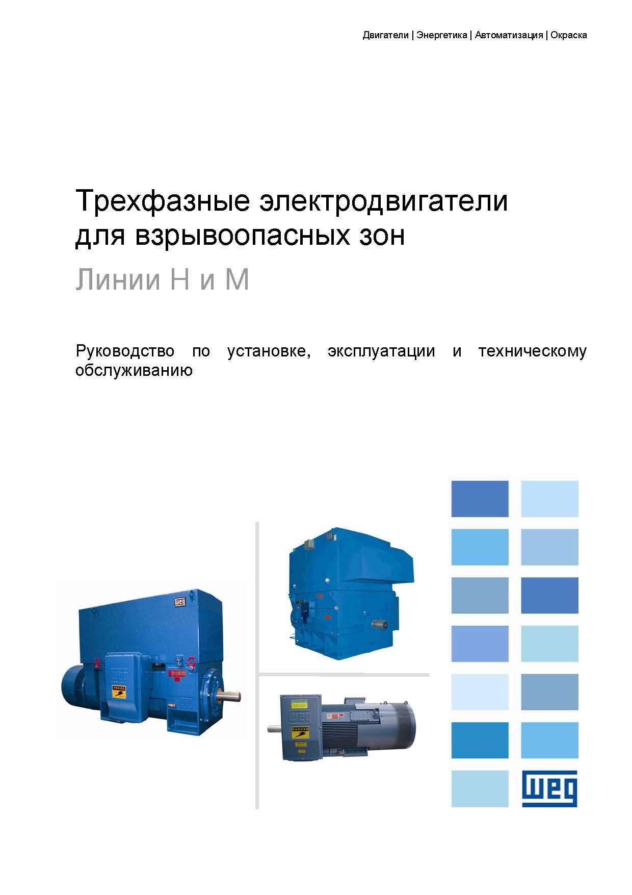 Трифазні електродвигуни для вибухонебезпечних зон. Лінії Н і М