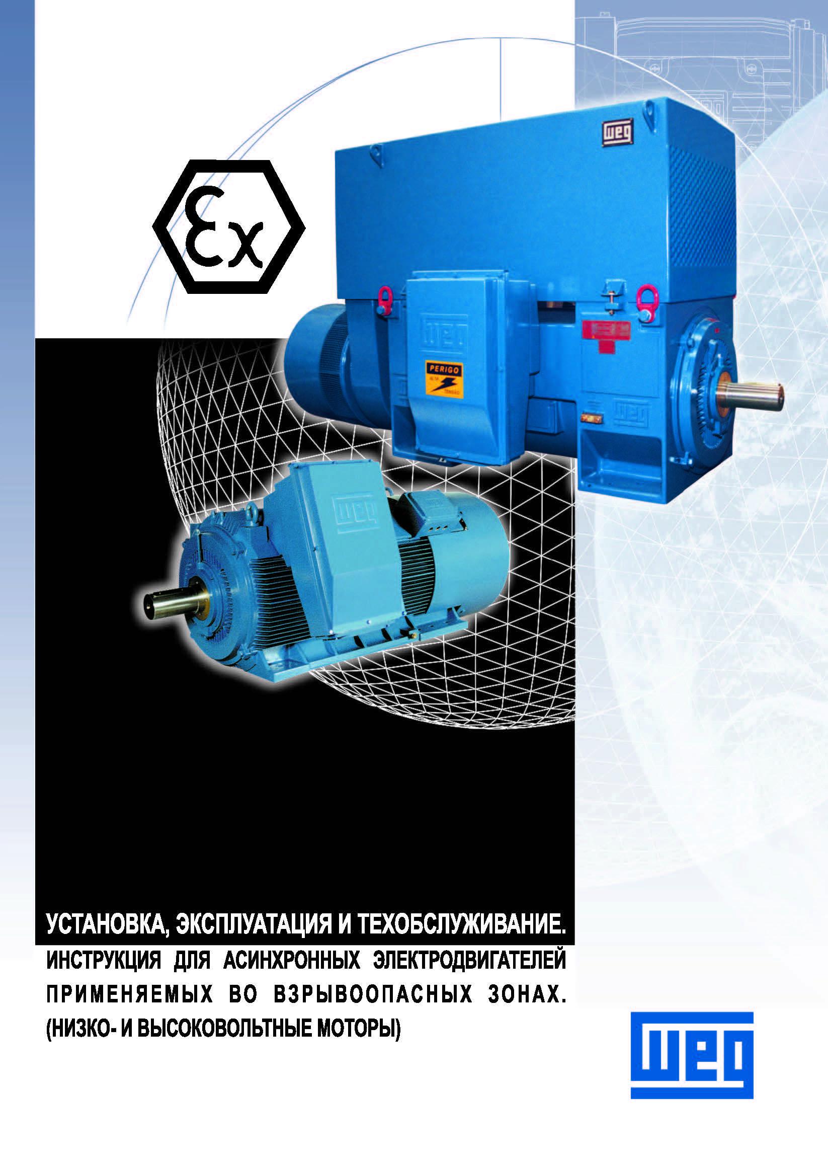 Інструкція для асинхронних електродвигунів, що застосовуються у вибухонебезпечних зонах